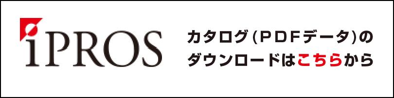 IPROS カタログ